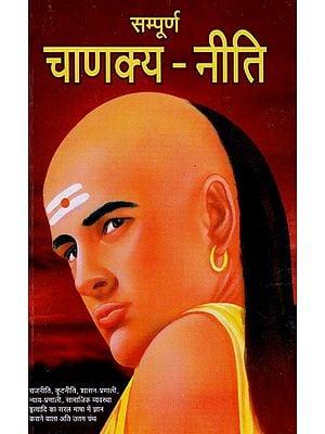 सम्पूर्ण चाणक्य नीति- Complete Chanakya Neeti