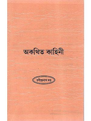 Akathit Kahani: The Untold Story (Bengali)