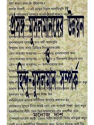 Prasanga Musalmander Unnayan O Hindu- Musalman Samparka (Bengali)