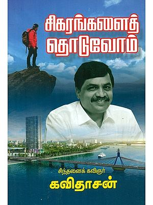 Let Us Reach The Mountains (Tamil)