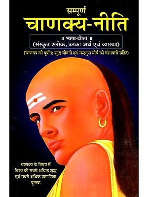 सम्पूर्ण चाणक्य नीति- Complete Chanakya Neeti (Original Verse Their Meaning And Interpretation)