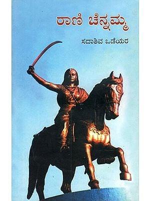 Rani Chennamma (Kannada)
