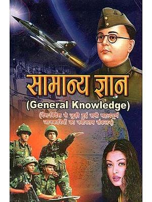 सामान्य ज्ञान (General Knowledge)
