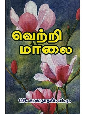 Articles On Positive Feelings (Tamil)