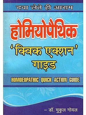होम्योपैथिक क्विक एक्शन गाइड (Homeopathic Quick Action Guide)