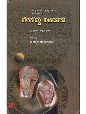 Nelaveddu Badiyitu (Kannada)