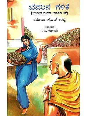 Pasiney Ki Kamai (Kannada)