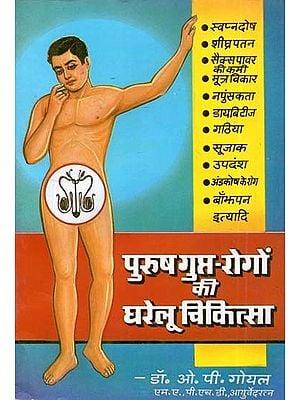 पुरुष गुप्त-रोगों की घरेलू चिकित्सा (Male Secretory Home Remedies)