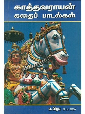 Songs From Kathavarayan Stories (Tamil)