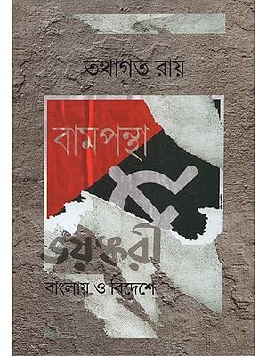 Bampantha Bhoyankaree: Banglay O Bidishey 'A Treatise On Left Politics' (Bengali)