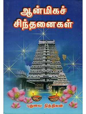 Philosophical Thoughts- An Old and Rare Book (Tamil)