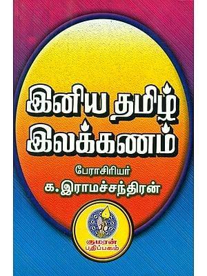 Tamil Grammar (Tamil)