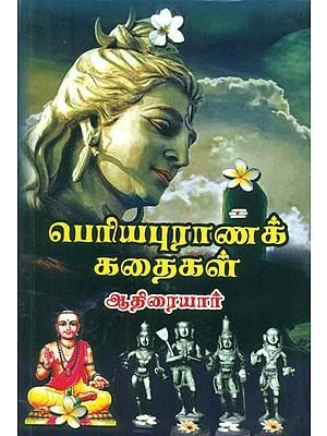 Stories From Periyapuran (Tamil)