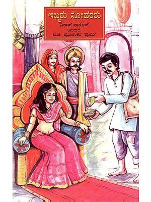 Do Bhai (Kannada)
