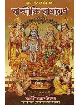 বাল্মীকি রামায়ণ - Valmiki Ramayana (Bengali)