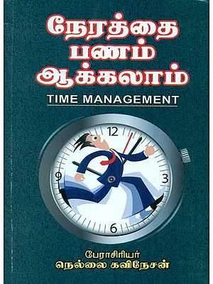 Time Can Be Made To Money- Time Management (Tamil)