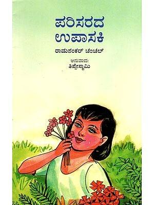 Paryavaran Ki Pujarin (Kannada)