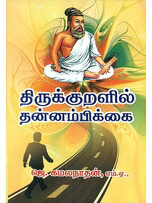 Teachings On Confidence In Thirukkural (Tamil)