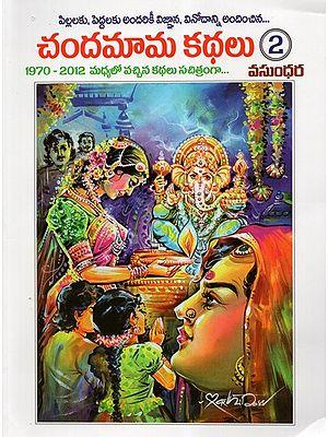Chandamama Kthalu- 2 (Telugu)