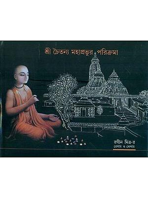 Shree Chaitanya Mahaprabhu- Parikrama (Bengali)