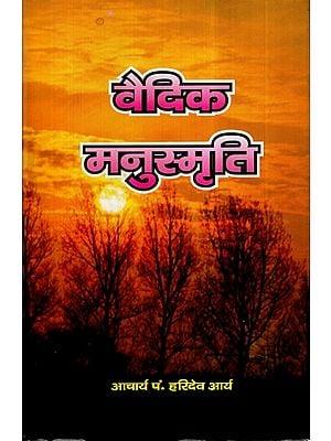 वैदिक मनुस्मृति- Vedic Manusmriti