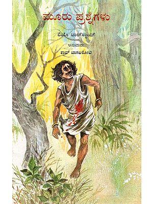 Teen Sawal (Kannada)