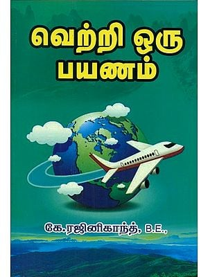 Journey Of Victory (Tamil)