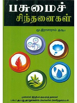 Thoughts On Greenary (Tamil)