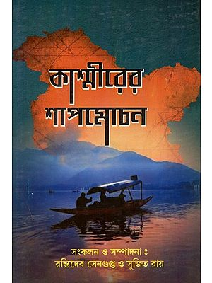 Kashmirer Shapmochan (Bengali)