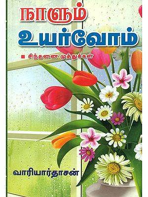 Everyday We Will Rise (Tamil)