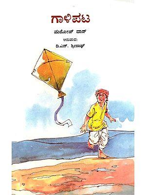 Patang (Kannada)