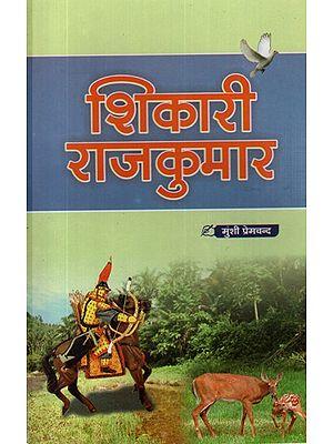 शिकारी राजकुमार- Shikari Rajkumar