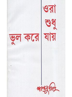 ওরা শুধু ভুল করে যায় - Ora Sudhu Bhula Kare Yaya: They Just Make the Mistake (An Old and Rare Book in Bengali)