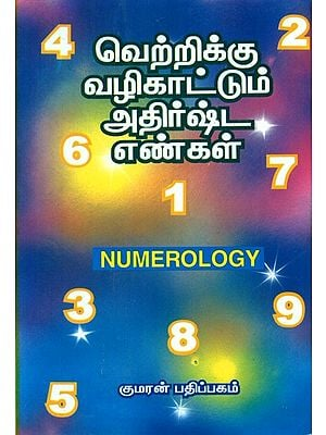 Numerological Numbers For Victory (Tamil)