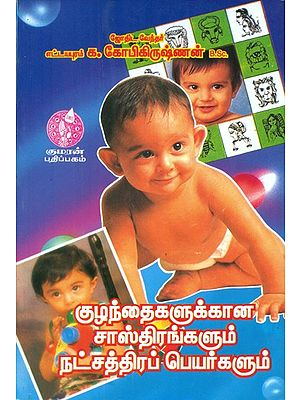 Sastrams For Children and Names According To Stars (Tamil)