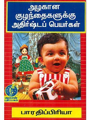 Beautiful Names For Wondergul Baby Girls (Tamil)