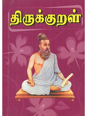 Thirukkural- Just Original (Tamil)