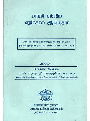Research On Subramania Bharathi (An Old and Rare Book in Tamil)