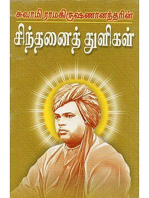 Swami Ramakrishnanandarin Sinthanai Thuligal (Tamil)