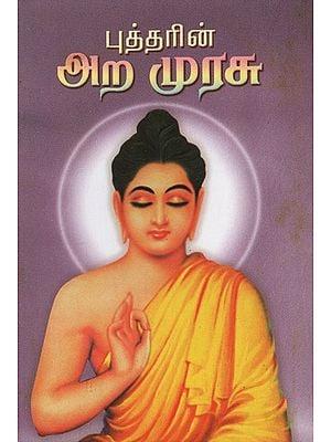 Buddharin Ara Murasu (Tamil)