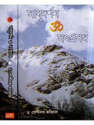 Sadhu Darshan O Satprasanga in Bengali (Set of 2 Volumes in Part 1 to 6)