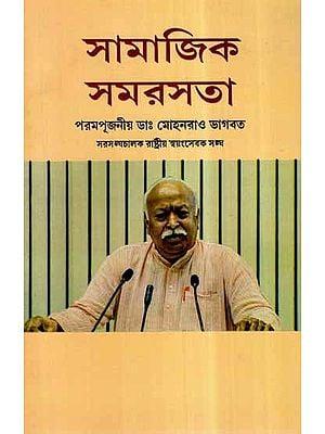 Samajik Samarsata in Bengali