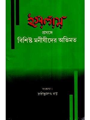 Islam Prasengey Bishista Manisider Abhimat (Bengali)