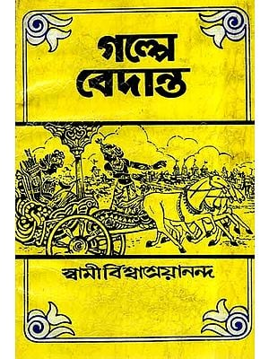 Galpa Vedanta in Bengali (An Old and Rare Book)
