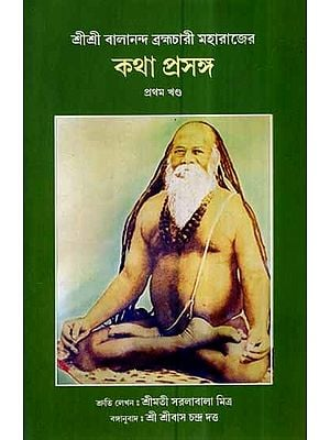 Sri Sri Balananda Brahamchari Maharajer Katha Prasanga in Bengali (Part-1)