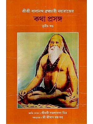 Sri Sri Balananda Brahamchari Maharajer Katha Prasanga in Bengali (Part-3)
