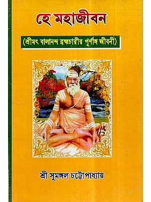 Hey Mahajivan- Shrimat Balanand Brahamchari Punarth Jivani (Bengali)
