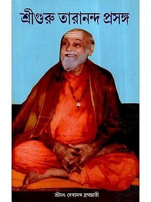 Shri Guru Tarananda Prasanga (Bengali)