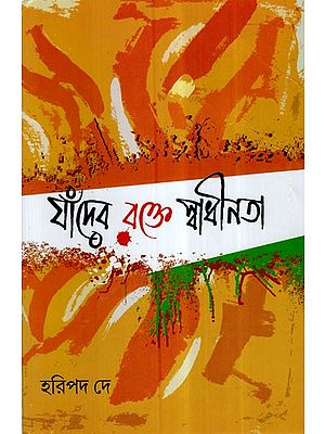 Freedom in The Blood of Those in Bengali