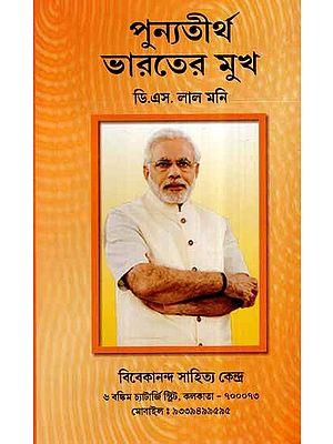 Punyatirth Mahabharter Mukha in Bengali